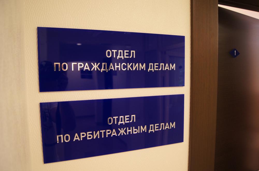 Отделы по гражданским и арбитражным делам