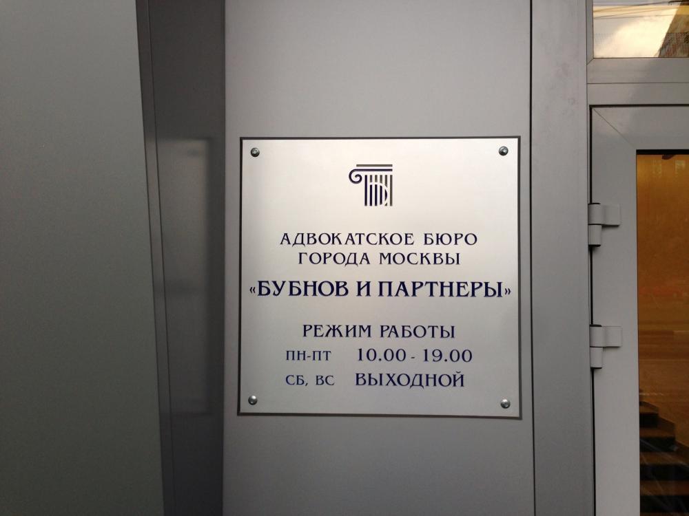консультаций юриста в москве
