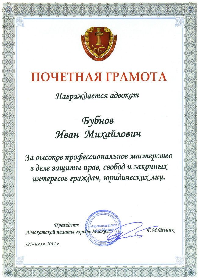 юрист по семейным делам москва
