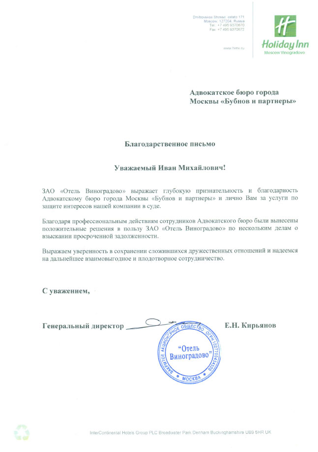 Как правильно написать исковое заявление в суд на иск жкх болг белоглазова